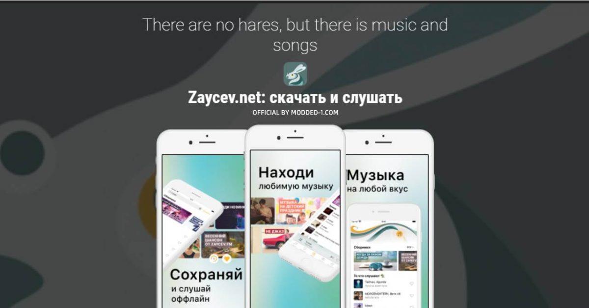 cover zaycev net